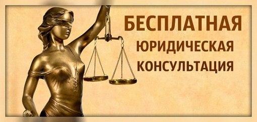 Бесплатная юридическая помощь населению.