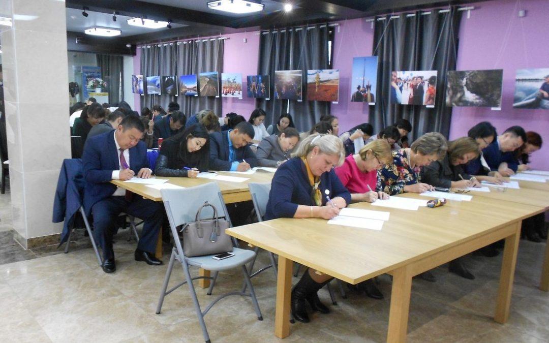 В Туве пройдет большой этнографический диктант