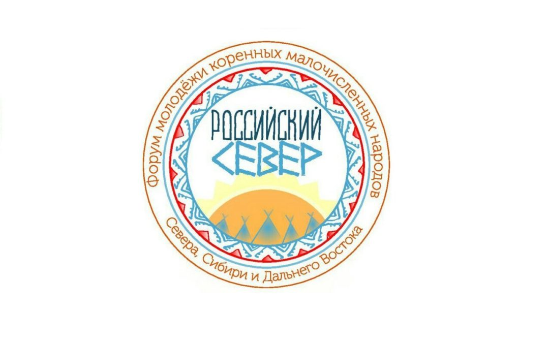 III Форум молодежи «Российский Север»