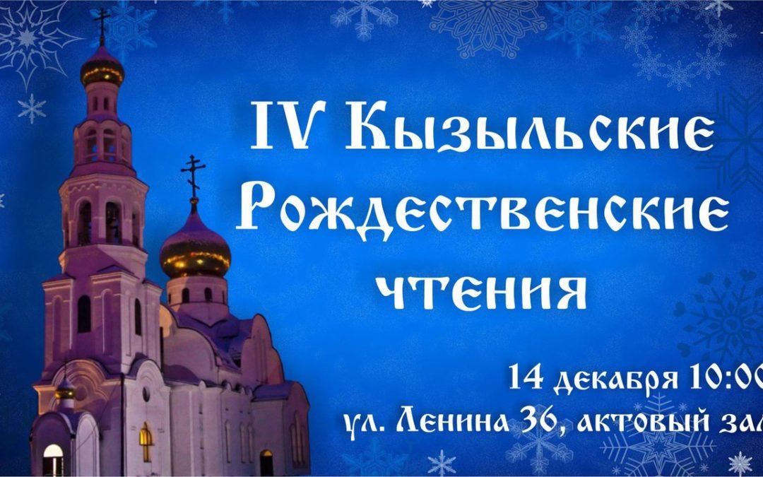 В Кызыле состоялись IV Кызыльские Рождественские чтения «Нравственные ценности и будущее человечества».