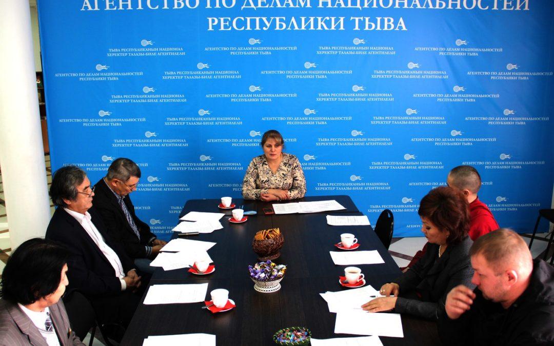 I заседание Общественного совета при Агентстве по делам национальностей Республики Тыва.