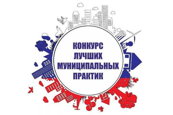 Агентство по делам национальностей Республики Тыва объявляет прием заявок для участия в региональном этапе Всероссийского конкурса «Лучшая муниципальная практика»