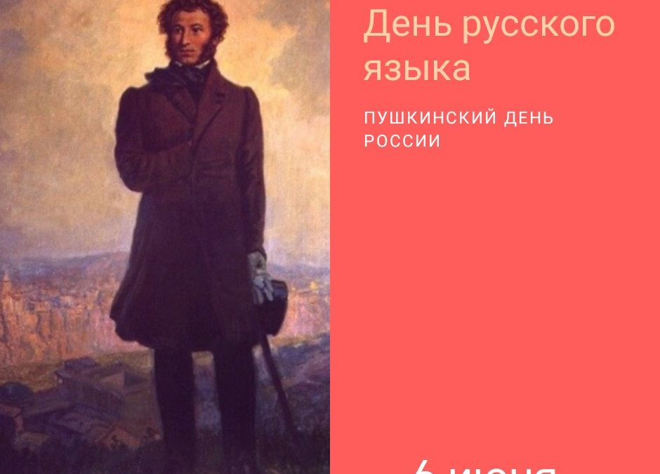 День русского языка – праздник национальной гордости и единства в нашей большой многонациональной стране.