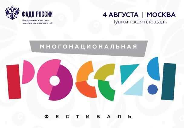 Фестиваль «Многонациональная Россия» соберет 4 августа в центре Москвы все народы страны.