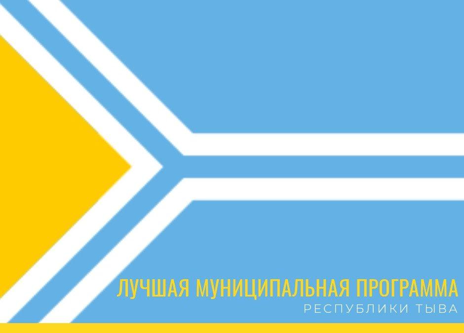 Агентство по делам национальностей объявляет о проведении конкурса «Лучшая муниципальная программа».