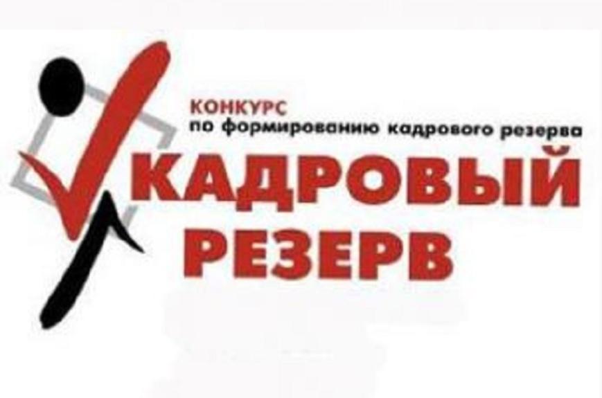 Объявляется конкурс по формированию резерва управленческих кадров