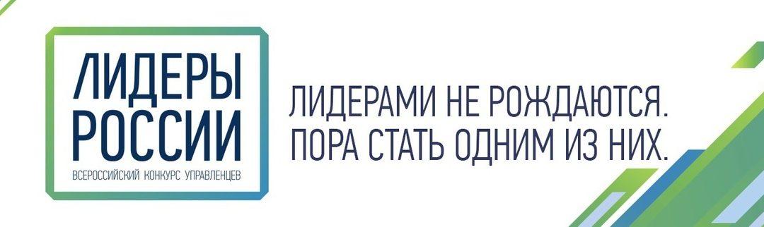 Президент Владимир Путин двух финалистов конкурса «Лидеры России-2018» назначил на должности губернаторов регионов