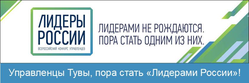 Продолжается регистрация участников на Всероссийский конкурс руководителей нового поколения #ЛидерыРоссии.