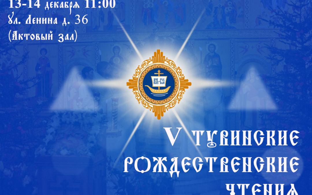В Туве пройдут V Тувинские Рождественские чтения