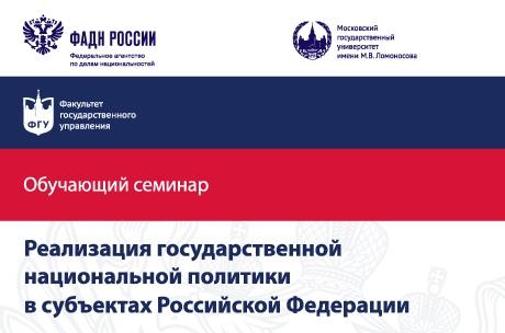 Республика Тыва примет участие в обучающем семинаре по реализации государственной национальной политики в Сибирском федеральном округе.