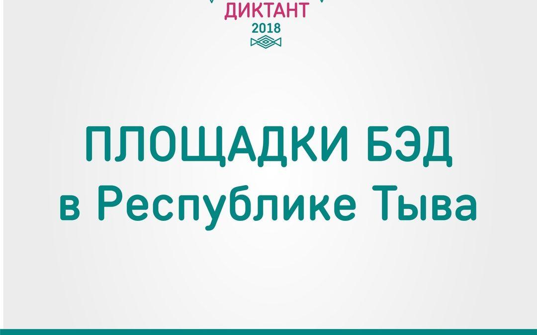 Всего два часа остаётся до начала международной просветительской акции «Большой этнографический диктант»!!!!