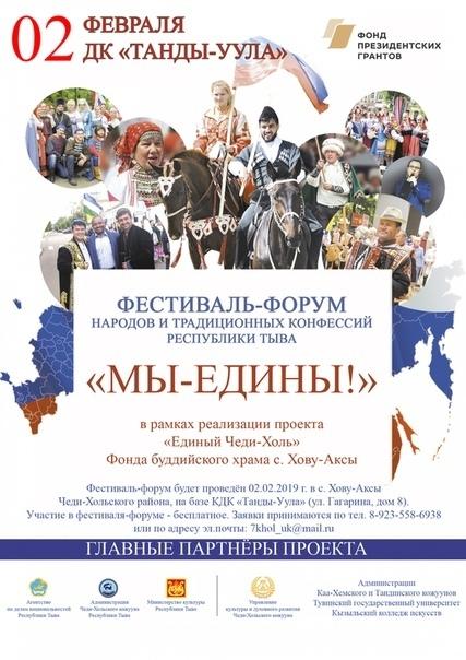 Фестиваль-форум народов и традиционных конфессий «МЫ-ЕДИНЫ!»