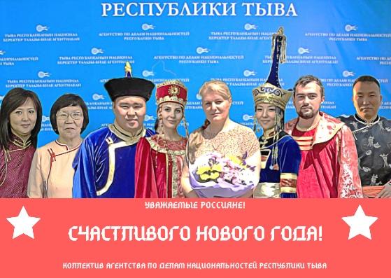 Уважаемые россияне! Поздравляем Вас с Новым годом!