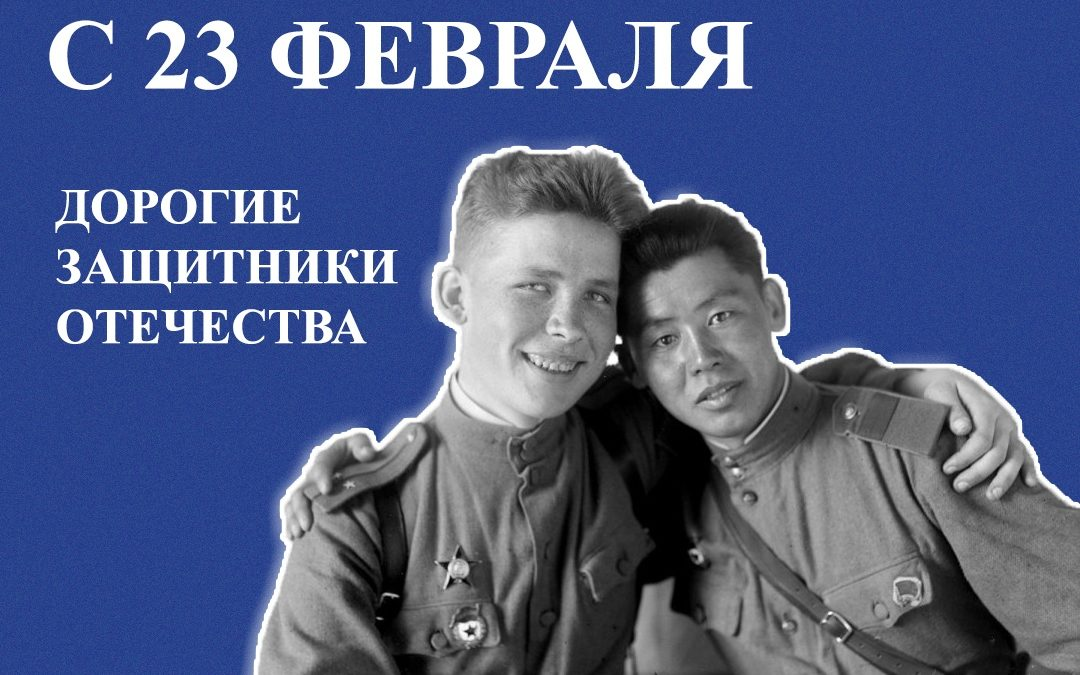 Коллектив Агентства по делам национальностей поздравляет всех с Днем защитника Отечества!