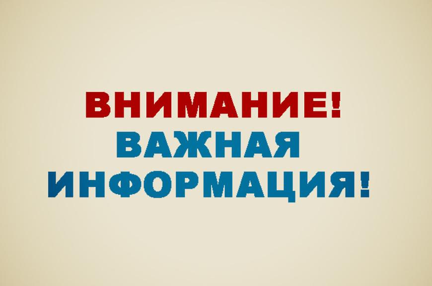 Информация для инвалидов, заинтересованных в поступлении на                 государственную гражданскую службу Российской Федерации