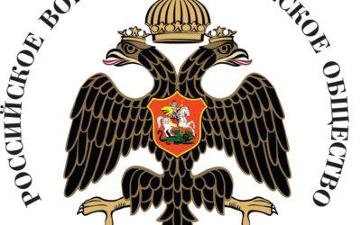 Российское военно-патриотическое общество объявляет Всероссийский конкурс лучших региональных проектов военно-исторической тематики.
