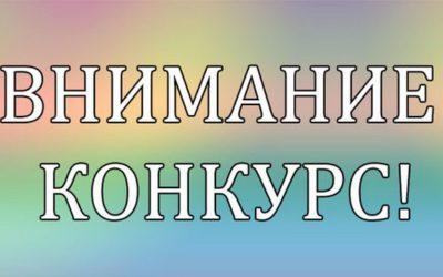 Проводится V Всероссийский конкурс лидеров некоммерческих организаций и общественных объединений