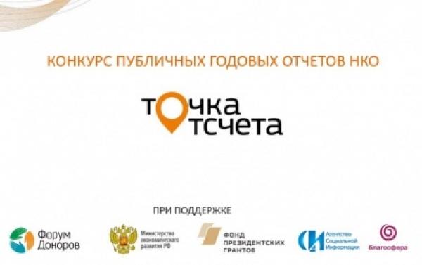 Официально объявлен старт X Конкурса годовых отчетов СО НКО «Точка отсчета»