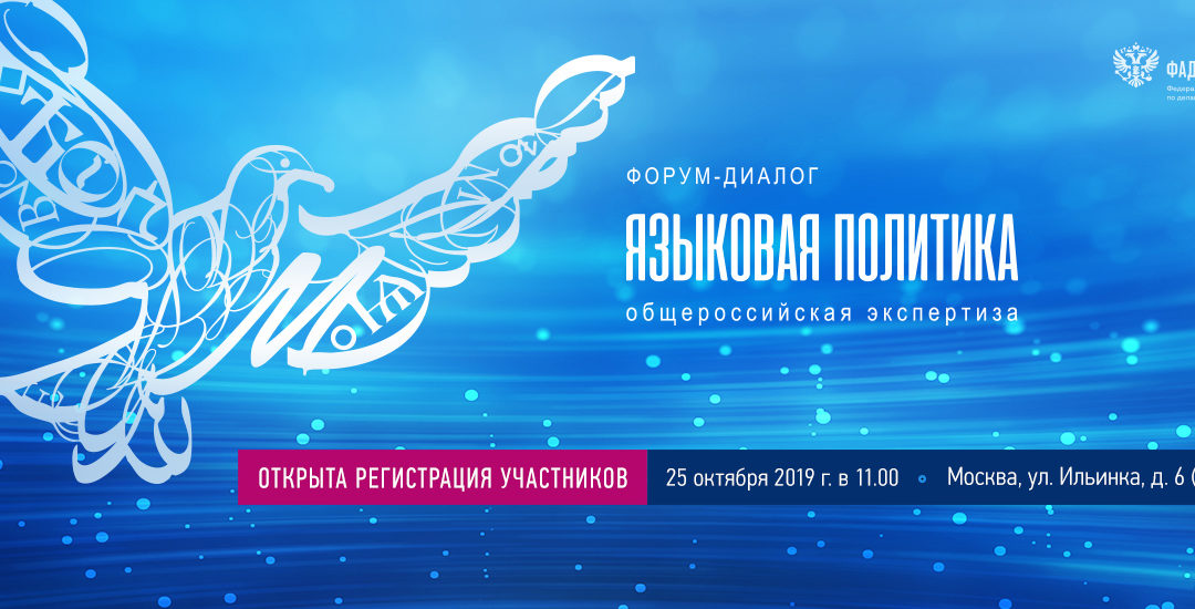 Сохранение и развитие языков обсудят на форуме-диалоге «Языковая политика: общероссийская экспертиза» в Москве