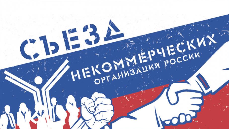Съезд некоммерческих организаций России