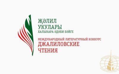 Финалисты II Международного конкуса чтецов «Джалиловские чтения»