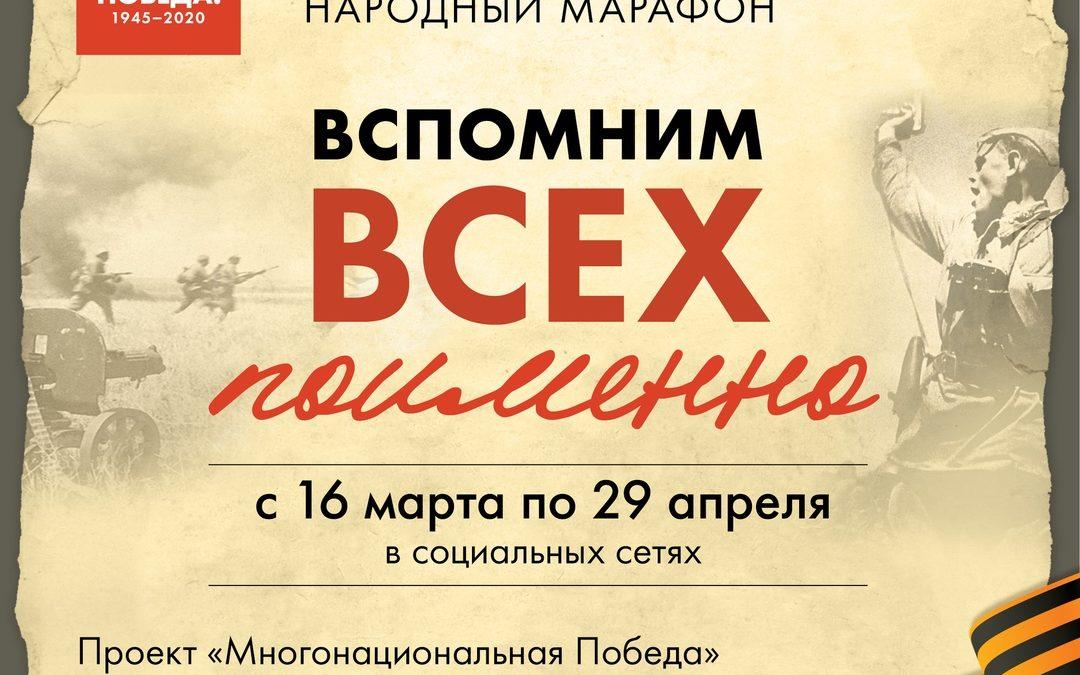 В Москве стартует приуроченный к юбилею Победы марафон «Вспомним всех поименно».