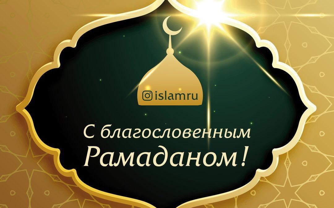 Агентство по делам национальностей Республики Тыва поздравляет всех мусульман с началом Священного месяца Рамадан!