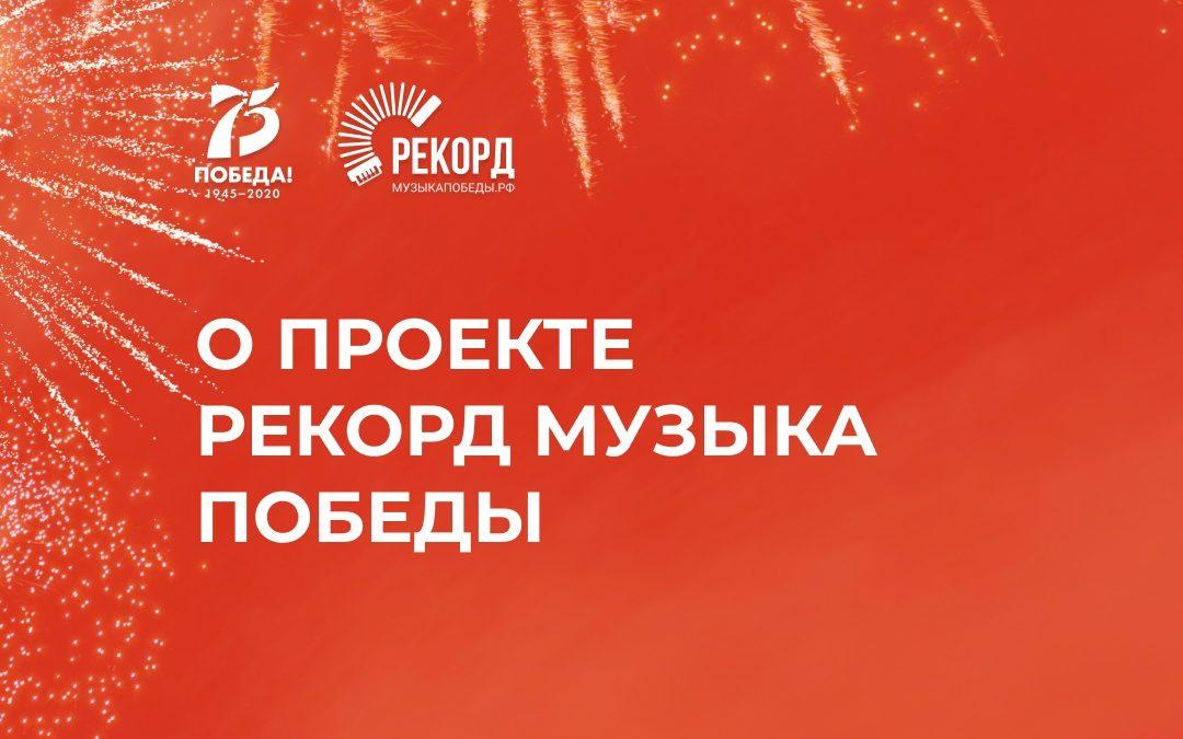 Международный онлайн-марафон в честь 75 — летия Победы в Великой Отечественной Войне