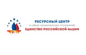 Ресурсный центр в сфере национальных отношений запустил «Ресурсный антистресс»