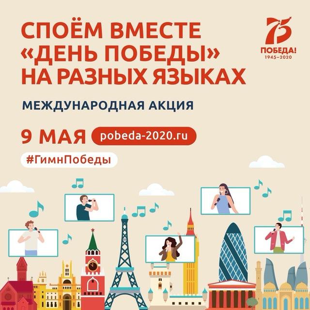 Международная акция «День Победы» на родных языках
