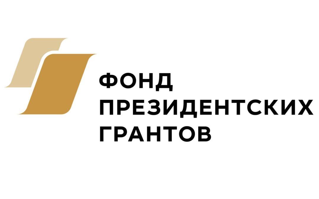 Фонд президентских грантов выделил Республике Тыва 4 млн рублей на поддержку некоммерческих организаций.