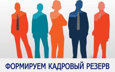 Конкурс по формированию кадрового резерва  Агентства по делам национальностей Республики Тыва