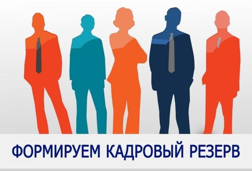 Второй этап конкурса по формированию кадрового резерва  Агентства по делам национальностей Республики Тыва